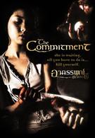 Обязательство (2004)