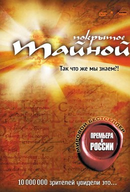 Постер фильма Покрытое тайной (2004)