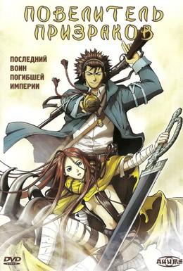 Постер фильма Повелитель призраков (2004)