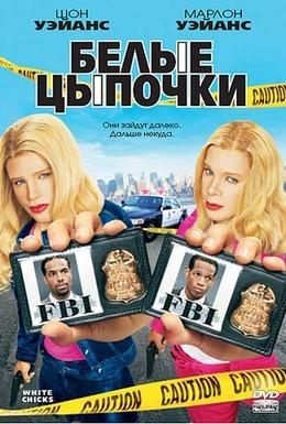 Постер фильма Белые цыпочки (2004)
