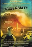 Верхом на великанах (2004)