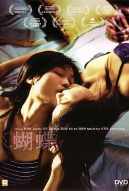 Постер фильма Бабочка (2004)