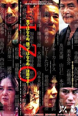 Постер фильма Изо (2004)