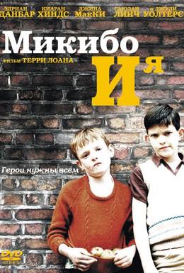 Постер фильма Микибо и я (2004)