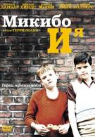 Микибо и я (2004)