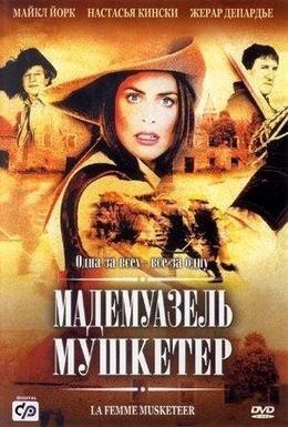 Постер фильма Мадемуазель Мушкетер (2004)