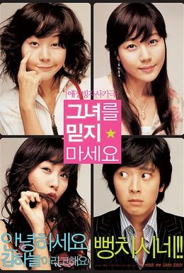 Постер фильма Не верь ей (2004)