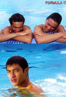 Постер фильма Формула 17 (2004)