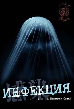 Постер фильма Инфекция (2004)