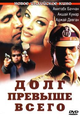 Постер фильма Долг превыше всего (2004)