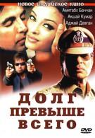 Долг превыше всего (2004)