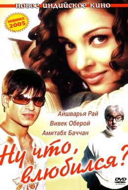 Постер фильма Ну что, влюбился? (2004)