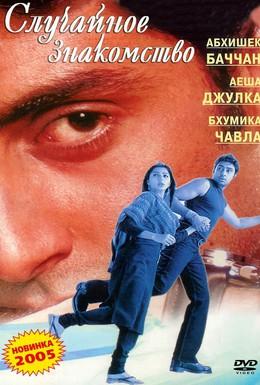 Постер фильма Случайное знакомство (2004)