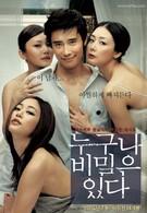 У каждого есть секрет (2004)