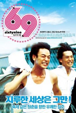 Постер фильма 69 (2004)