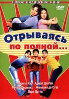 Отрываясь по полной (2004)