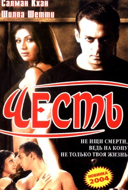 Постер фильма Честь (2004)