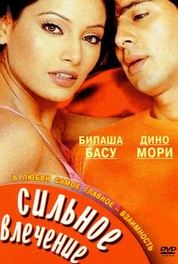 Постер фильма Сильное влечение (2004)