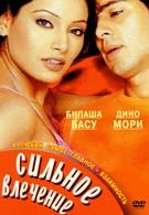 Сильное влечение (2004)