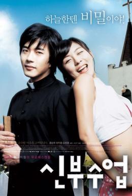 Постер фильма Любовь так прекрасна (2004)