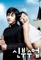Любовь так прекрасна (2004)