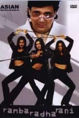 Постер фильма Рамба, Радха, Рани (2004)