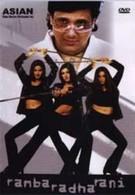 Рамба, Радха, Рани (2004)