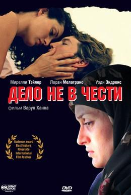 Постер фильма Дело не в чести (2004)