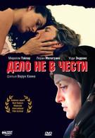 Дело не в чести (2004)