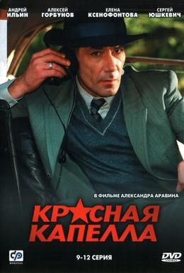 Постер фильма Красная капелла (2004)