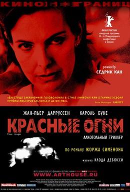 Постер фильма Красные огни (2004)