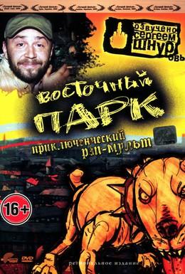 Постер фильма Восточный парк (2004)