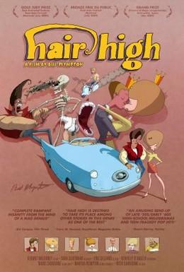 Постер фильма Волосы дыбом (2004)
