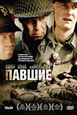 Постер фильма Павшие (2004)