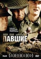 Павшие (2003)