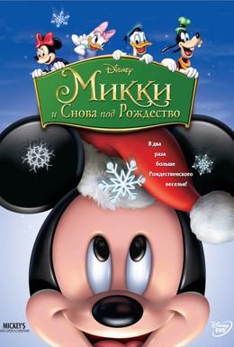 Постер фильма Микки: И снова под Рождество (2004)
