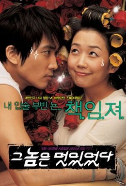 Постер фильма Он был крутой (2004)