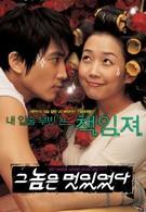 Он был крутой (2004)