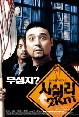 Постер фильма 2 километра до Сисили (2004)