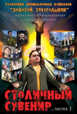 Постер фильма Столичный сувенир (2004)