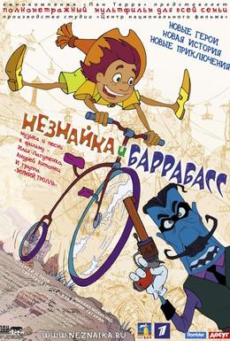 Постер фильма Незнайка и Баррабасс (2004)