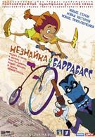 Незнайка и Баррабасс (2004)