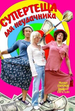 Постер фильма Супертеща для неудачника (2004)