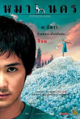 Постер фильма Городская собака (2004)