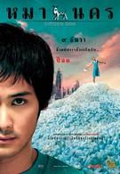 Городская собака (2004)