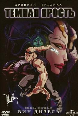 Постер фильма Хроники Риддика: Темная ярость (2004)