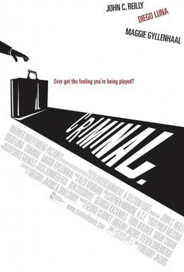 Постер фильма Аферисты (2004)