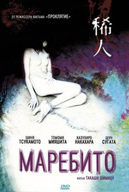 Постер фильма Маребито (2004)