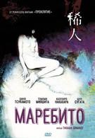 Маребито (2004)