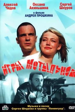 Постер фильма Игры мотыльков (2004)